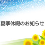 夏季休暇のお知らせ