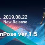 VisionPose ver.1.5リリース