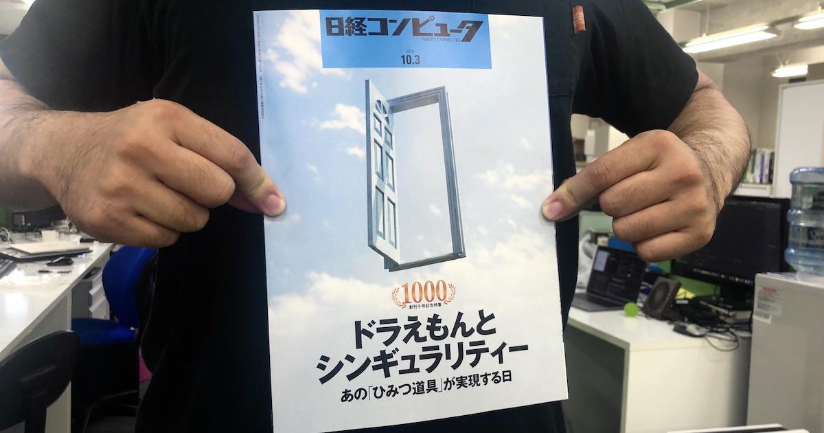 日経コンピュータ特集