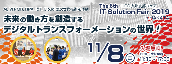 IT Solution HAKATA