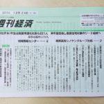 12月24日発行週刊経済