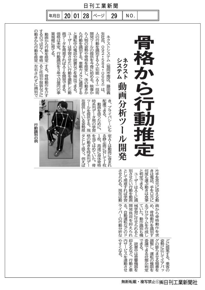 20200128_日刊工業新聞_許可済