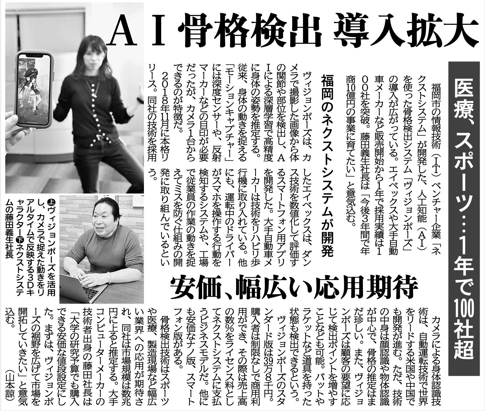 2020214朝刊26面西日本新聞
