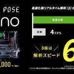 高速化版VisionPose Nano