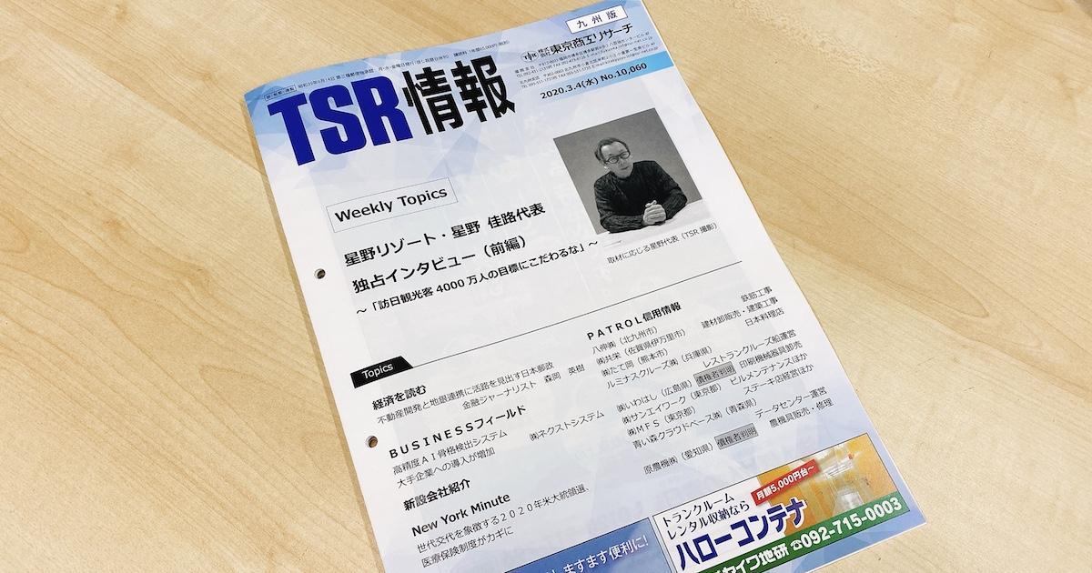TSR情報に掲載