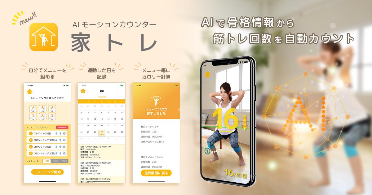 AIが自動カウント!筋トレカウンターアプリ「家トレ」