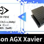 VisionPoseシリーズにJetson AGX Xavierが追加