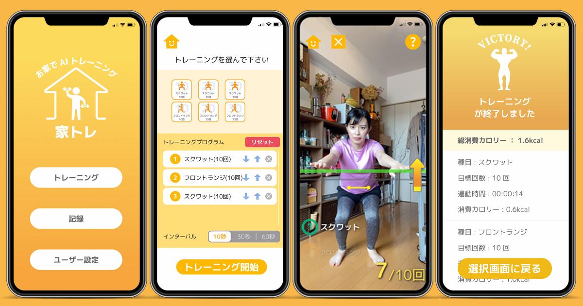 家トレ主要アプリ画面