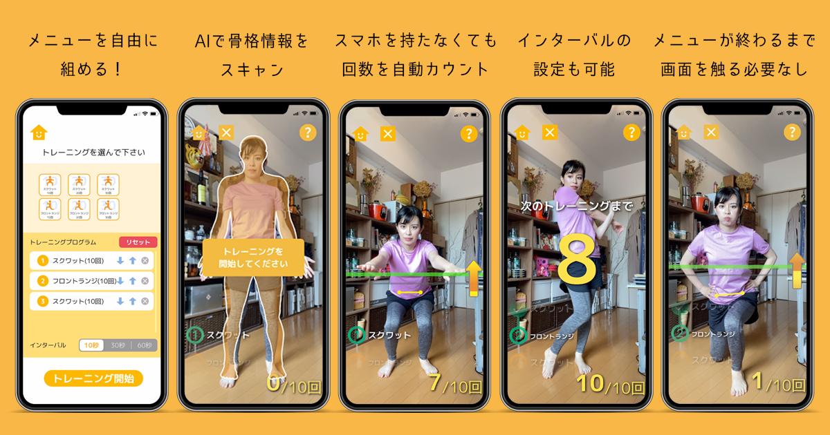 家トレトレーニングプログラム画面イメージ