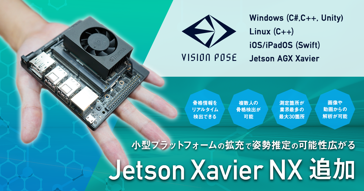 Jetson Xavier NXに対応
