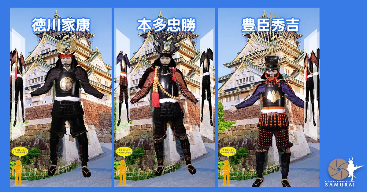 戦国武将が着用していた甲冑の仮想試着イメージ
