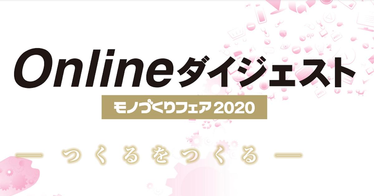 モノづくりフェア2020