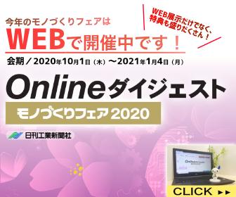 物づくりフェア2020