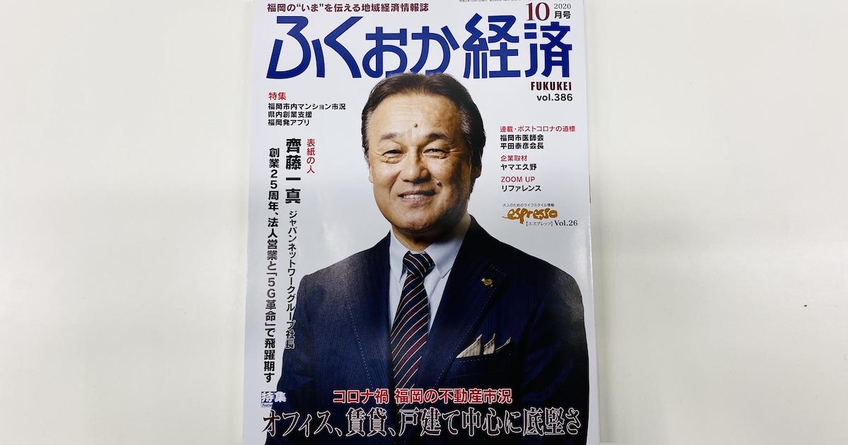 ふくおか経済10月号
