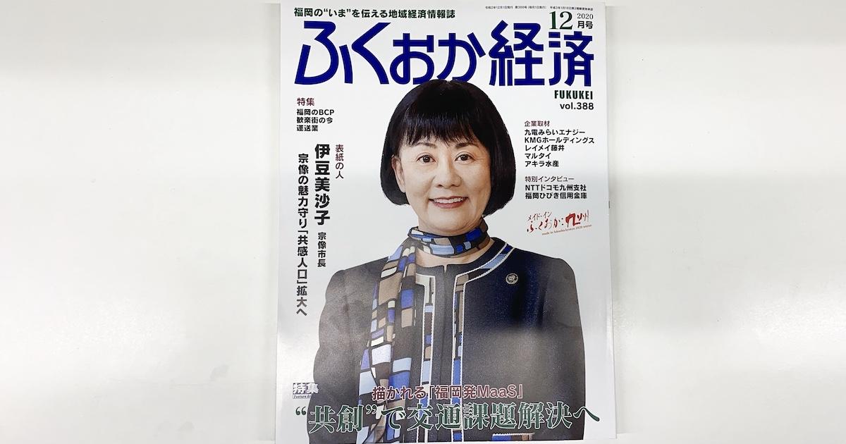 ふくおか経済2020年12月号