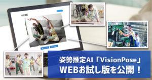 VisionPose無料お試し版WEBサイトが公開