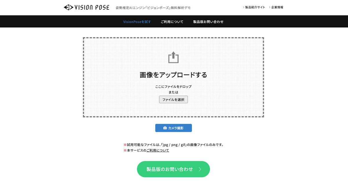 VisionPoseお試しWEBサイトイメージ(アップロード画面)