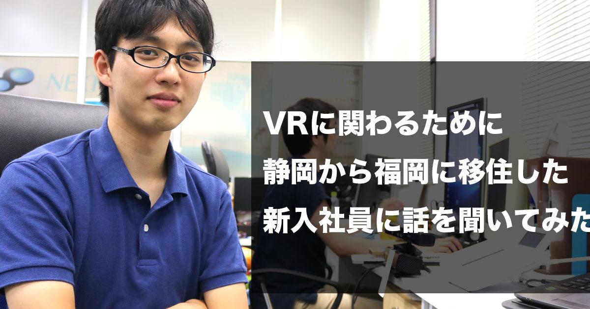 VRに関わるために静岡から福岡に移住した新入社員に話を聞いてみました