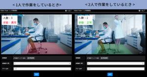 VP1人作業検知アプリケーションイメージ