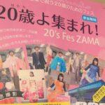 20'S FES ZAMAポスター