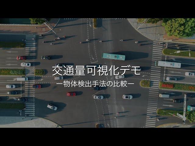 交通量可視化