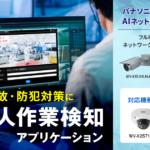 VP1人作業検知アプリケーションが4K対応