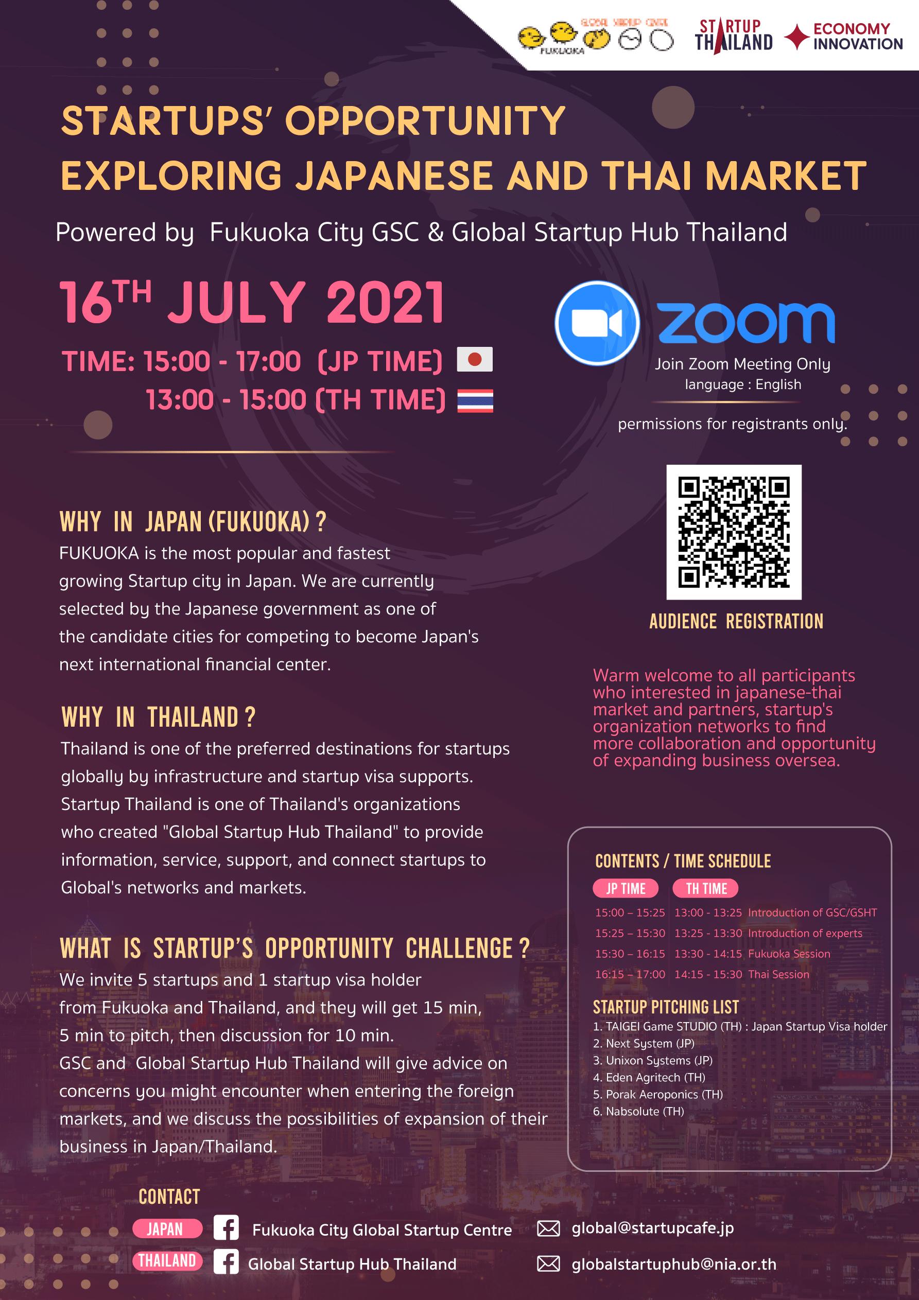 「タイ×福岡市」 オンラインイベント開催のお知らせ